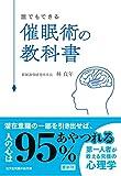 誰でもできる 催眠術の教科書 (光文社知恵の森文庫)
