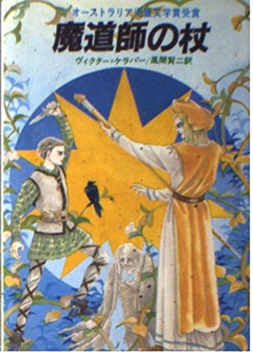 魔道師の杖 (現代教養文庫―A&Fシリーズ)