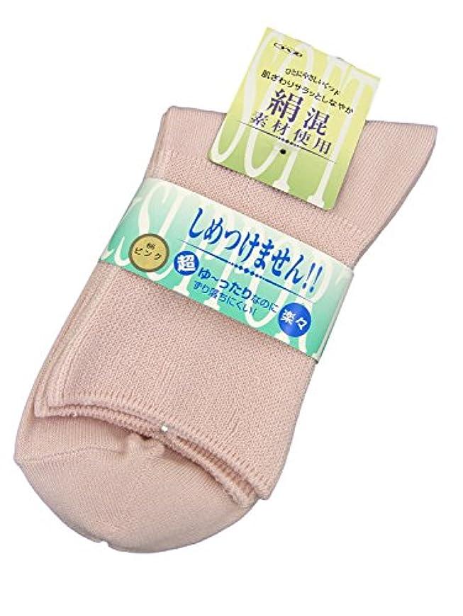 オーガニック未来繊維コベス 婦人シルク混楽らくソックス ピンク