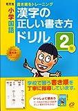 小学国語漢字の正しい書き方ドリル 2年