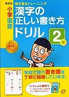 小学国語漢字の正しい書き方ドリル2年―書き順をトレーニング