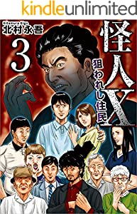 怪人X~狙われし住民~ 3巻 表紙画像