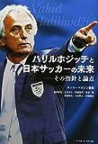 ハリルホジッチと日本サッカーの未来—その指針と論点