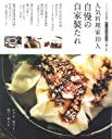 リンネル特別編集 人気料理家10人 自慢の自家製たれ (TJMOOK)