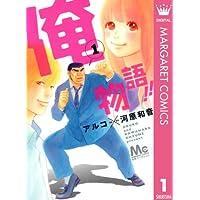 俺物語!! 1 (マーガレットコミックスDIGITAL)