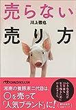 売らない売り方 (日経ビジネス人文庫) 画像