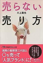売らない売り方 (日経ビジネス人文庫)
