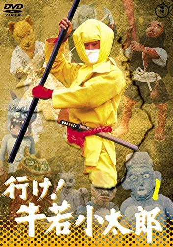 行け! 牛若小太郎VOL.1 【東宝DVD名作セレクション】