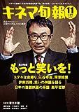 キネマ旬報 2011年 11/1号 [雑誌]