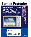 RICOH GR II Silver Edition専用 液晶保護フィルム(反射防止フィルム・マット)