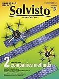 次世代エネルギーの探究メディア「月刊ソルビストVol.54」