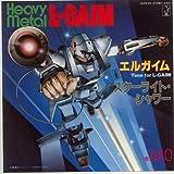 重戦機エルガイム~L・GAIM [EPレコード 7inch]
