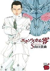 エクゾスカル零 5 (チャンピオンREDコミックス)