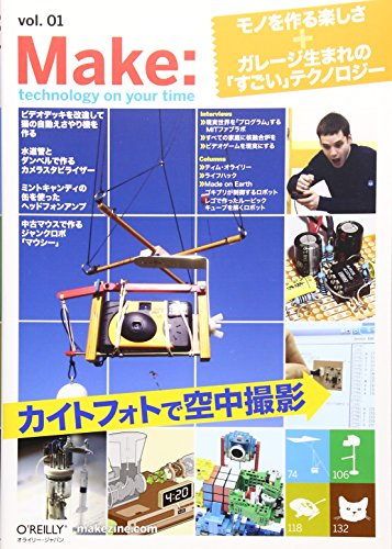 Make: Technology on Your Time Volume 01の詳細を見る