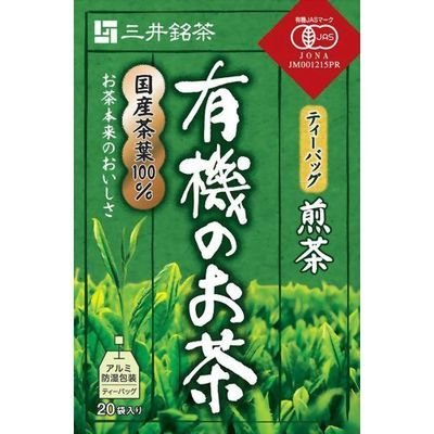 有機のお茶 煎茶ティーバッグ 20袋