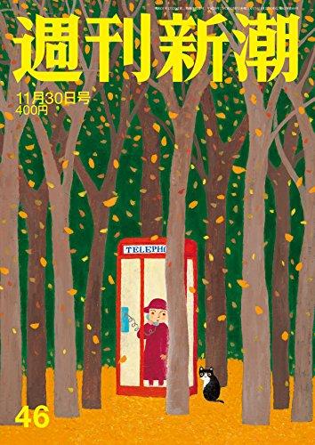 週刊新潮 2017年 11/30 号 [雑誌]