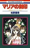 マリアの刻印 -神林&キリカシリーズ(9)- (花とゆめコミックス)