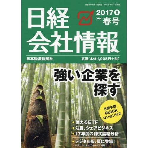 日経会社情報 2017年春号 2017年 04月号 [雑誌]