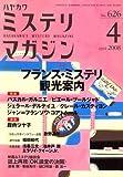 ミステリマガジン 2008年 04月号 [雑誌]