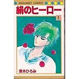 絹のヒーロー / 茶木 ひろみ のシリーズ情報を見る