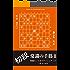 初段 常識の手筋2(将棋世界2017年3月号付録)