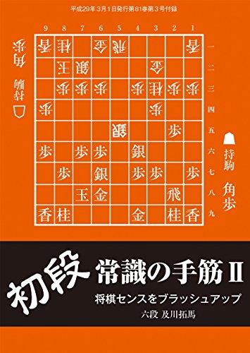 初段 常識の手筋2(将棋世界2017年3月号付録) -