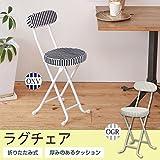 ラグチェア(折りたたみ椅子/カウン�