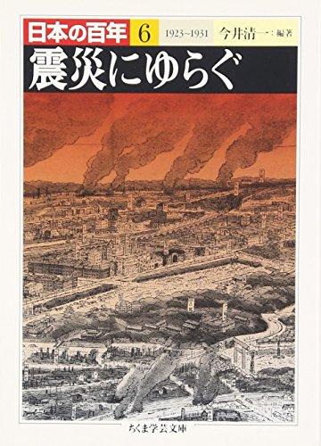 日本の百年〈6〉震災にゆらぐ (ちくま学芸文庫)の詳細を見る