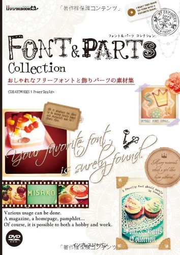 おしゃれなフリーフォントと飾りパーツの素材集 -Font & Parts C...