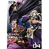 コードギアス 反逆のルルーシュ R2 volume04 [DVD]