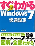 すぐわかる Windows7 快適設定 (すぐわかるシリーズ)