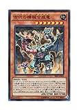 遊戯王 日本語版 SR03-JP002 Ancient Gear Hydra 古代の機械合成竜 (スーパーレア)