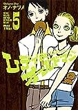 レディ&オールドマン 5 (ヤングジャンプコミックス) 画像