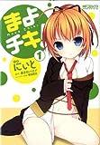 まよチキ! 1 (MFコミックス アライブシリーズ)