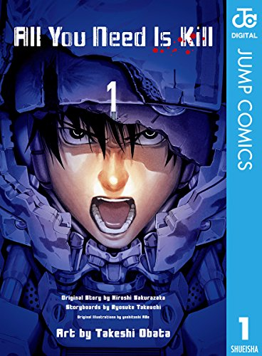 All You Need Is Kill 1 (ジャンプコミックスDIGITAL) -