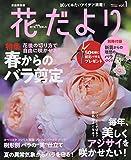 花だより 2019年 05 月号 [雑誌]: 野菜だより 別冊