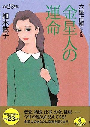平成23年版 六星占術による金星人の運命 (ワニ文庫)