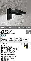 ODELIC(オーデリック) 【工事必要】 アウトドア・エクステリア LEDスポットライト 【ビーム球150W相当】人感センサ付 昼白色:OG254681