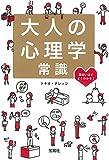 大人の心理学常識 (宝島SUGOI文庫)