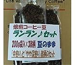自家焙煎コーヒー豆、ランラン♪セット(中煎とやや深煎)200g×3銘柄/豆のまま、宅急便発送