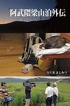 [たくき よしみつ]の阿武隈梁山泊外伝: 全村避難の村に起きたこと (Tanupack)