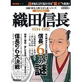 織田信長―1534ー1582 (歴史群像シリーズ 図解・歴史人物「なぜと謎」シリーズ)