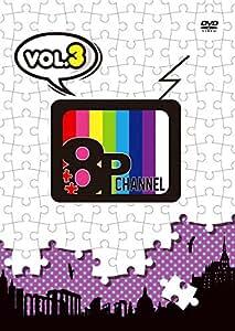 「8P channel」Vol.3 [DVD]