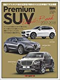 Premium SUV Perfect Book 2017‐2018 (Motor Magazine Mook)