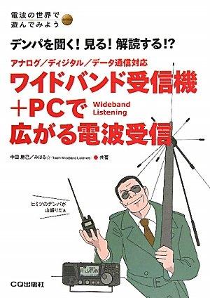 ワイドバンド受信機+PCで広がる電波受信―デンパを聞く!見る!解読する!?アナログ/ディジタル/データ通信対応 (電波の世界で遊んでみようseries)の詳細を見る