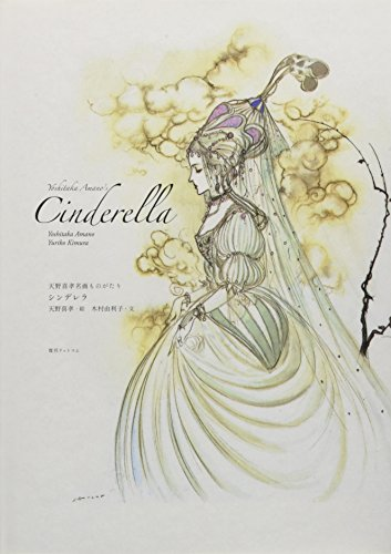 画像ffで有名な天野喜孝さんが描いたシンデレラ絵本が美し