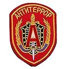 着脱式 ベルクロワッペン 現行ロシア軍 アルファ部隊 [ スペツナズ ] KGB 刺繍徽章 袖章 腕章 ロシア軍 ソ連軍 USSR
