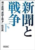 新聞と戦争 下 (朝日文庫)