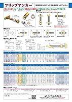 フリップアンカー ホンタイ 表面処理(クロメ-ト(六価-有色クロメート) ) 規格(FA-M8N) 入数(40) 【フリップアンカー 本体シリーズ】