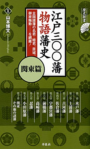 江戸三〇〇藩 物語藩史 関東篇 (歴史新書)の詳細を見る